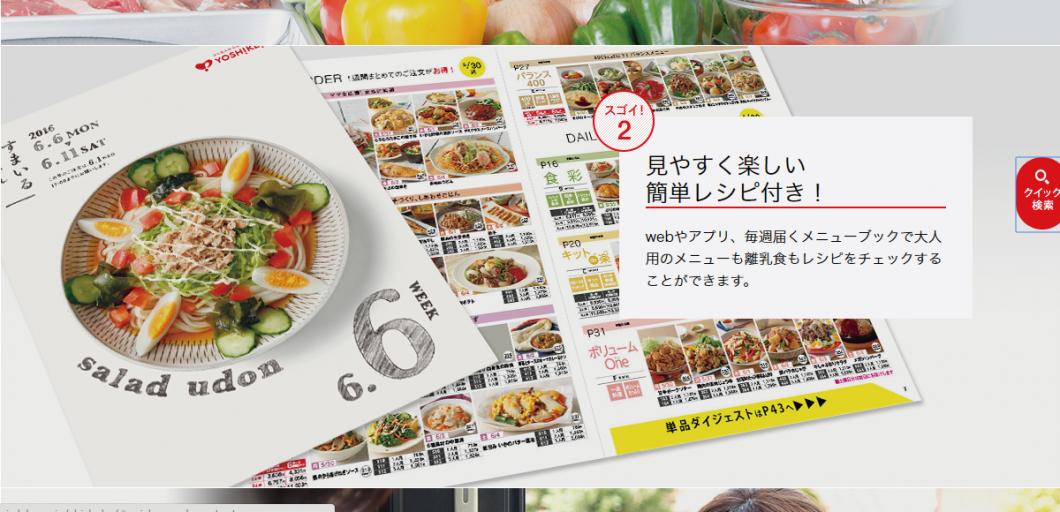 yoshikei_menu1605