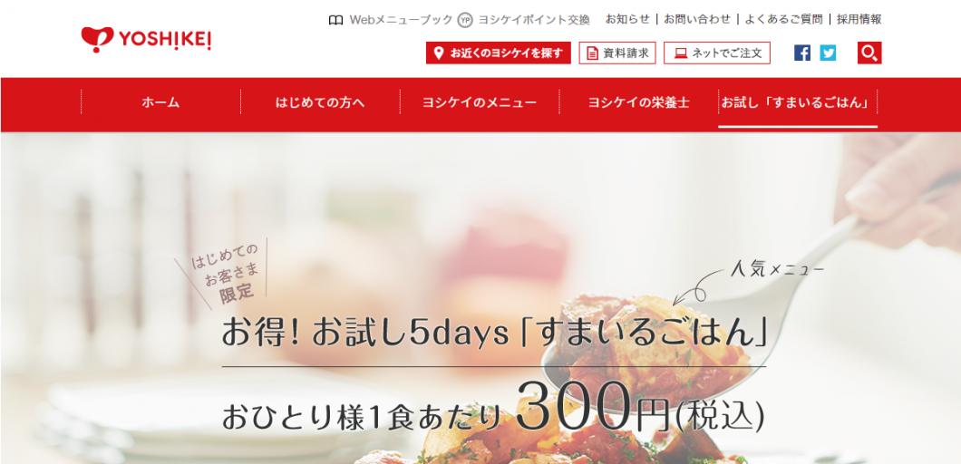 yoshikei_service_top