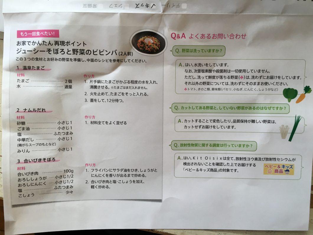 オイシックスkitOisix韓国スープ再