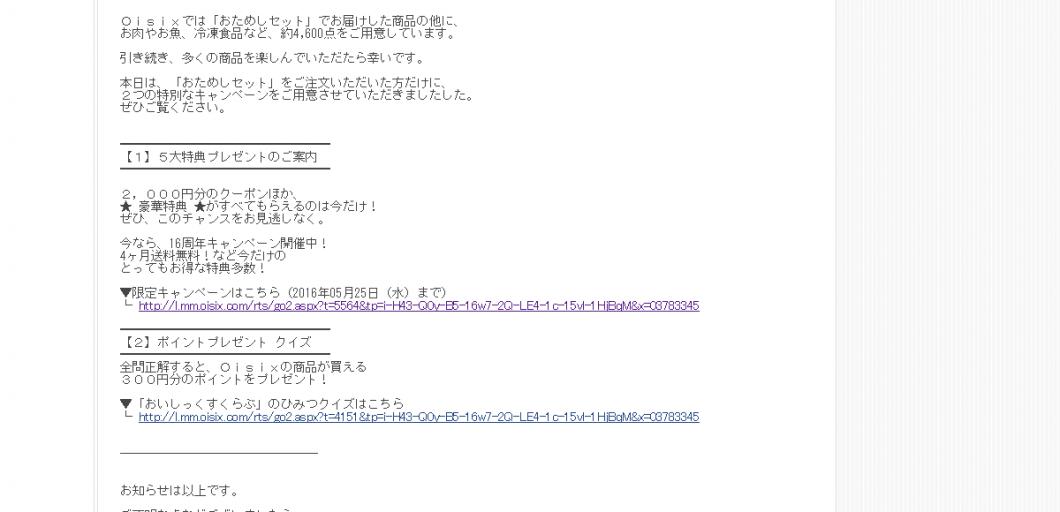 oisix_mail