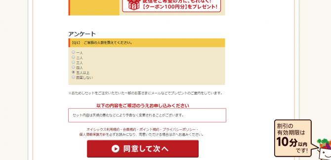 oisix_order005