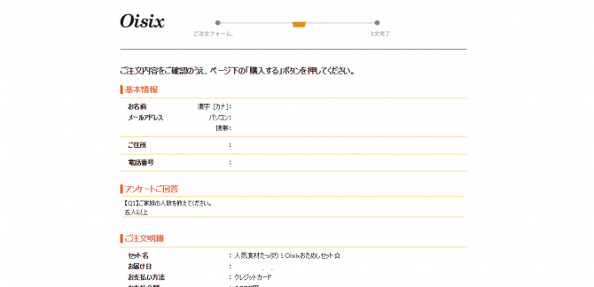 oisix_order006