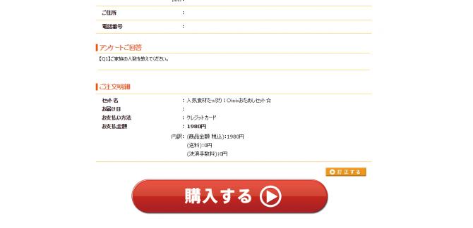 oisix_order007