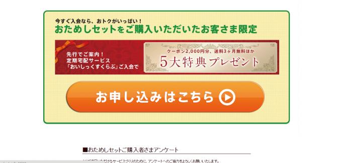 oisix_order009