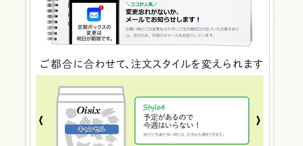 oisix_oshirase